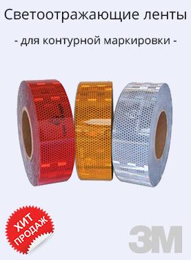 Светоотражающие ленты 3m