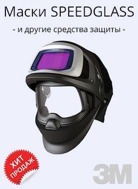 Сварочные маски 3М